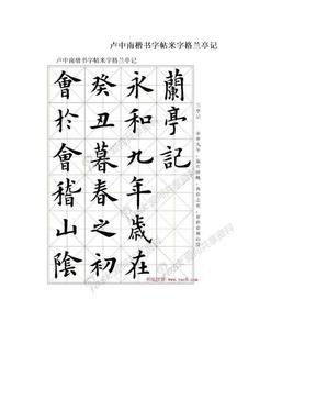 卢中南楷书字帖米字格兰亭记.doc