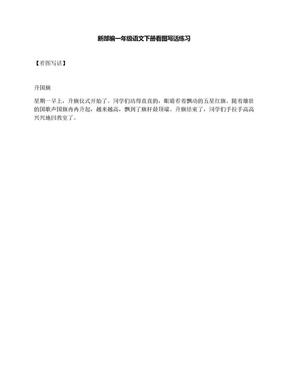 新部编一年级语文下册看图写话练习.docx