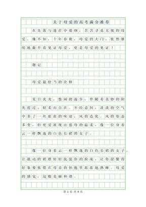 2019年关于母爱的高考满分作文推荐.docx