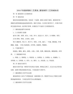 2016年最新缝制工艺教案_服装制作工艺基础知识.doc