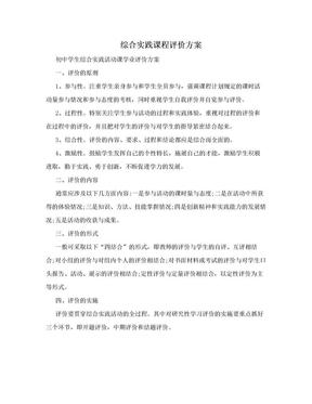 综合实践课程评价方案.doc