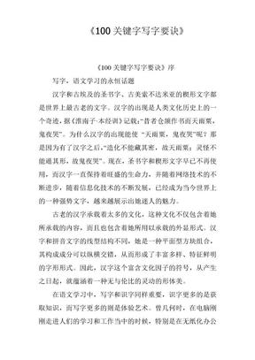 小学硬笔书法教学完整版.doc