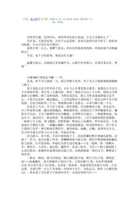 小砚MM 83块钱走川藏(图文全纪录).doc