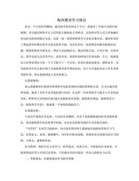 海西教育学习体会.doc