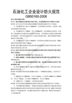 石油化工企业设计防火规范.doc