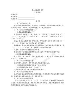 企业自我评估报告(一般认证).doc