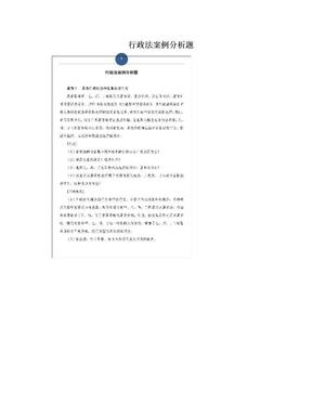行政法案例分析题.doc