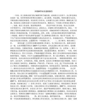 乡镇林管站长述职报告.docx