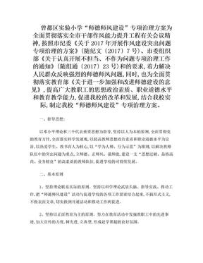 师德师风建设专项治理实施方案.doc
