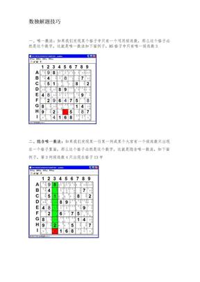 数独解题技巧.doc