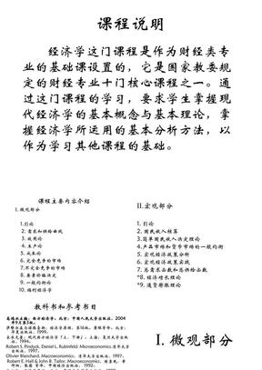 第1章 引论 (经济学原理).ppt
