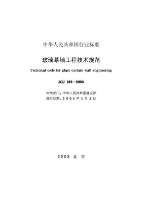 玻璃幕墙工程技术规范JGJ102-2003.doc