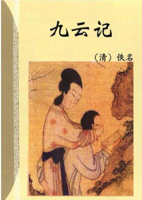 中华古代言情丛书(141)九云记.pdf