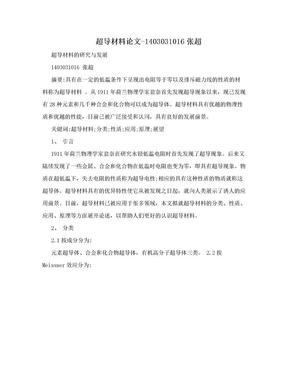 超導材料論文-1403031016張超.doc