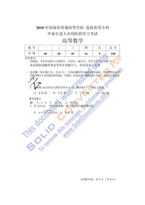 2010专升本高等数学A2.doc