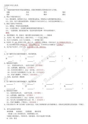 教科版五四制、五年级下语文七色光一、二.docx