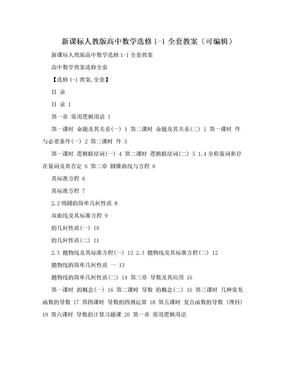 新课标人教版高中数学选修1-1全套教案(可编辑).doc