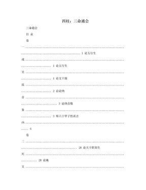 四柱:三命通会.doc