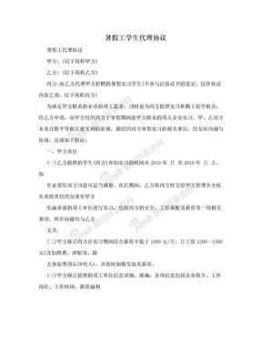 暑假工学生代理协议.doc