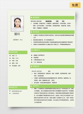 护士-简约双页简历模板03.docx