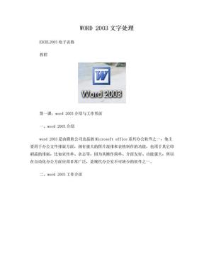 word、excel教程大全(经典版).doc