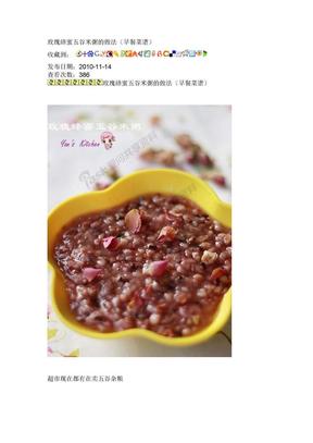 鲜蟹粥的做法(早餐菜谱).doc