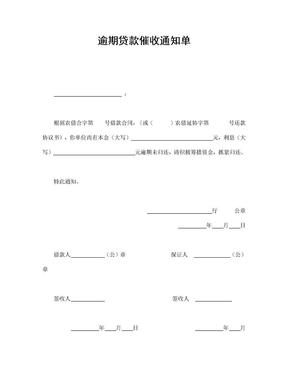 逾期贷款催收通知单.doc