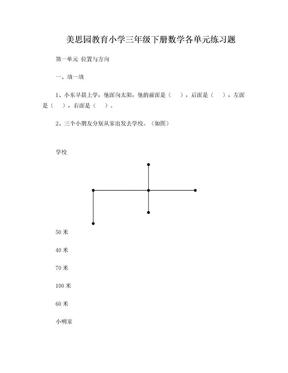 小学三年级下册数学,各单元练习题.doc