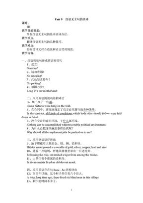 Unit 9 汉英对比与翻译(二).doc