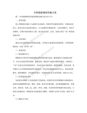 乡村旅游规划实施方案.doc