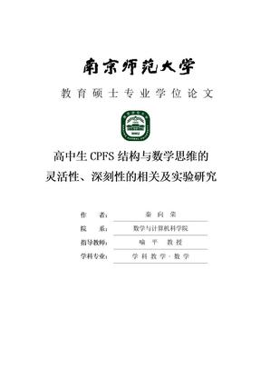 高中生CPFS结构与数学思维的灵活性、深刻性的相关及实验研究.doc