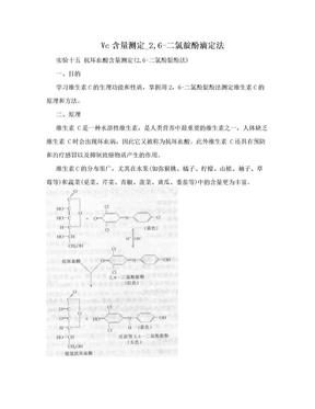 Vc含量测定_2,6-二氯靛酚滴定法.doc