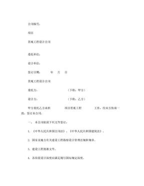 景观工程设计合同范本(2017年版).doc