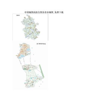 中国地图高清全图各省市地图_免费下载.doc
