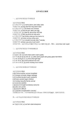 英语单词发音规则.doc