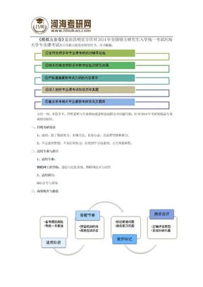2014河海大学信号与系统考研模拟五套卷与答案解析.docx
