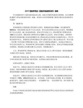 2017招标师考试《招标采购案例分析》真题.docx