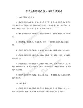 春节放假期间值班人员职责及要求.doc