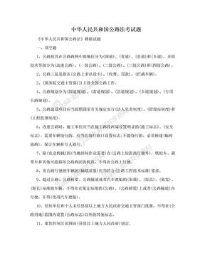 中华人民共和国公路法考试题.doc