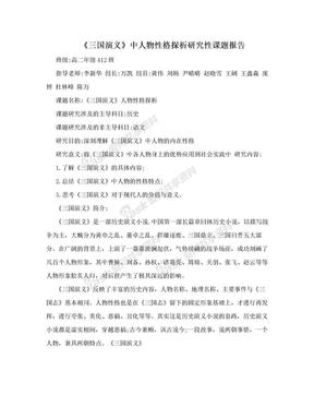 《三国演义》中人物性格探析研究性课题报告.doc
