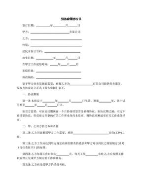 劳务雇佣协议书.docx