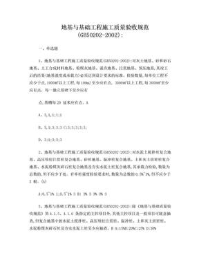 地基与基础工程施工质量验收规范(GB50202-2002).doc