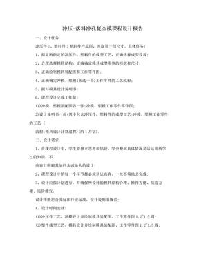 冲压-落料冲孔复合模课程设计报告.doc