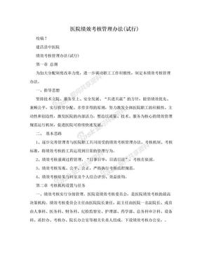 医院绩效考核管理办法(试行).doc