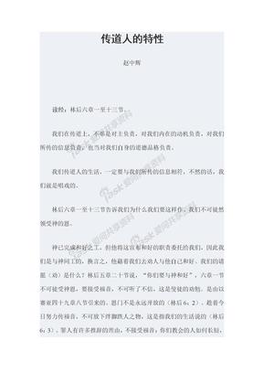赵中辉:传道人的特性.doc