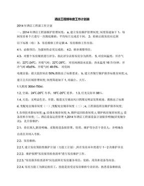 酒店工程部年度工作计划表.docx