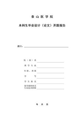 本科生毕业设计(论文)开题报告.doc