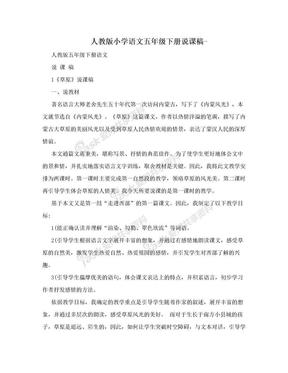 人教版小学语文五年级下册说课稿-.doc