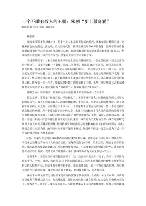 """一个不敢有敌人的王朝:宋朝""""史上最窝囊"""".doc"""