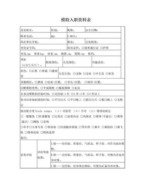 模特入职资料表.doc